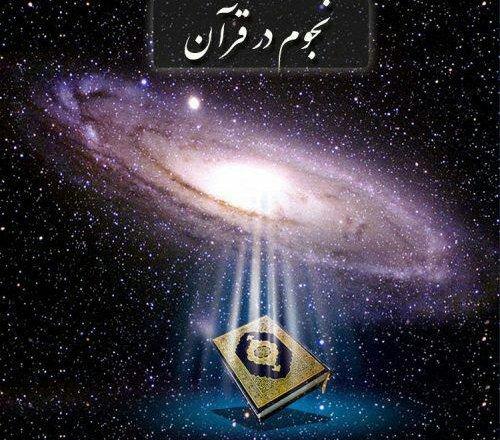 شروع کلاس نجوم در قرآن
