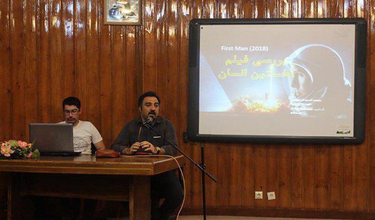 گزارش برگزاری برنامه نمایش و بررسی فیلم نخستین انسان