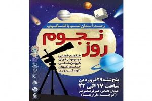 گزارش برگزاری روز جهانی نجوم شهر یزد 1398